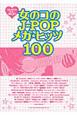女のコのJ-POPメガ★ヒッツ100