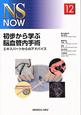 初歩から学ぶ脳血管内手術 NS NOW12 エキスパートからのアドバイス