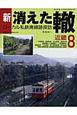 新・消えた轍 ローカル私鉄廃線跡探訪 近畿 (8)
