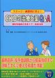 CKDの治療と薬 Q&A 慢性腎臓病の患者ケア・服薬指導 ステージ・病態別に学ぶ!