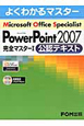 Microsoft Office Specialist PowerPoint2007 完全マスター 公認テキスト CD-ROM付 (1)