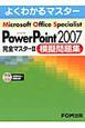 Microsoft Office Specialist PowerPoint2007 完全マスター 模擬問題集 CD-ROM付 (2)
