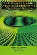 アセンション「量子転換」のすべて クラリオン星人コンタクティが体験した 超☆どきどき3 宇宙人の人類DNA大変革プログラム