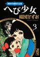 楳図かずお画業55th記念 少女フレンド/少年マガジン オリジナル版作品集 へび少女 (3)