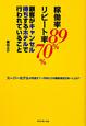 稼働率89% リピート率70% 顧客がキャンセル待ちするホテルで行われていること スーパーホテルが目指す「一円あたりの顧客満足日本一