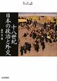 十八世紀 日本の政治と外交