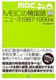 MBCの韓国語ニュース 1987-1999年 CD2枚付き