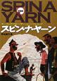 SPINA YARN-スピン・ナ・ヤーン-<新装版> セーリングクルーザーのシーマンシップ