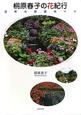 桐原春子の花紀行 世界の庭園めぐり