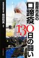 「口蹄疫」130日の闘い 畜産市長の