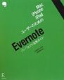 Evernote パーフェクト活用ガイド Mac、iPhone、iPadユーザーのための