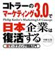 コトラーのマーケティング3.0で日本企業は復活する 新マーケティング理論入門