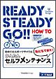 Ready Steady Go!初めてのスポーツサイクル~私にもできた!かんたんセルフ・メンテナンス