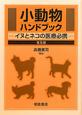 小動物ハンドブック イヌとネコの医療必携
