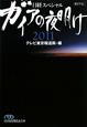 ガイアの夜明け 2011 日経スペシャル