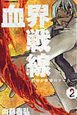 血界戦線-世界と世界のゲーム- (2)