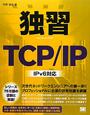 独習 TCP/IP IPv6対応