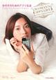 女の子のためのアプリ生活 iPhone,iPad,iPod touch&Xp