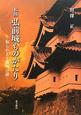 私説・弘前城ものがたり 知られざる築城の謎