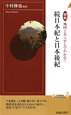 図説・地図とあらすじでわかる!続日本紀と日本後紀