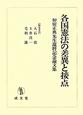 各国憲法の差異と接点 初宿正典先生還暦記念論文集