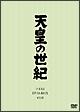 天皇の世紀 DVD-BOX