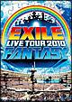EXILE LIVE TOUR 2010 FANTASY (2枚組)