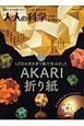大人の科学マガジン AKARI折り紙 (29)