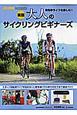 大人のサイクリング ビギナーズ<新版> 自転車ライフを楽しむ!