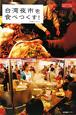 台湾夜市を食べつくす!