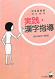 日本語教師のための 実践・漢字指導