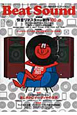 Beat Sound 巻頭特集:快音リマスター&新作100+α ロック世代のサウンド・マガジン(17)