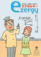 エクセルギー エネルギーの新しいものさし