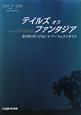 テイルズオブファンタジア なりきりダンジョンX-クロス- パーフェクトガイド PSP