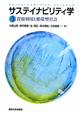 サステイナビリティ学 資源利用と循環型社会 資源利用と循環型社会(3)
