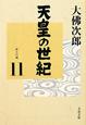 天皇の世紀 (11)