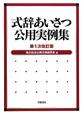 式辞あいさつ 公用実例集<第1次改訂版>