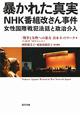 暴かれた真実 NHK番組改ざん事件 女性国際戦犯法廷をめぐる政治介入