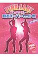 ピンク・レディー 蘇るスーパーヒット集 PINK Edition