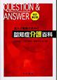 認知症介護百科 本人と家族のための<改訂第2版> 知りたいことがなんでもわかる QUESTION&A
