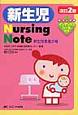 新生児 Nursing Note<改訂2版> 新生児看護手帳