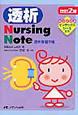 透析 Nursing Note<改訂2版> 透析看護手帳