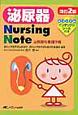 泌尿器 Nursing Note<改訂2版> 泌尿器科看護手帳