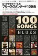 ブルース・スタンダード100曲 ロックがカヴァーした じっくり一曲、たっぷり百曲 目からウロコの〈百曲探