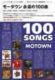 モータウン 永遠の100曲 じっくり一曲、たっぷり百曲 目からウロコの〈百曲探