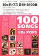 80sポップス 愛される100曲 じっくり一曲、たっぷり百曲 目からウロコの〈百曲探