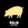 黄金の豚 -会計検査庁 特別調査課-