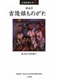 吉陵鎮ものがたり 台湾熱帯文学1