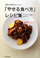 「やせる食べ方」レシピ集 京都の名医がおしえる 糖質制限ダイエット