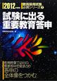 試験に出る重要教育答申 教員採用試験必携シリーズ2 2012